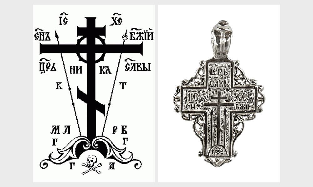 Восьмиконечный крест Голгофа